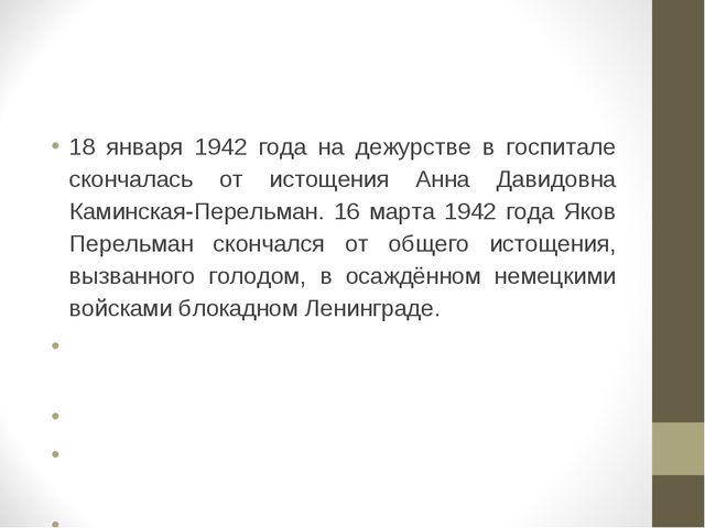 18 января 1942 года на дежурстве в госпитале скончалась от истощения Анна Дав...