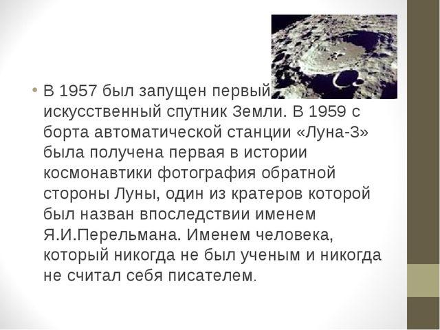 В 1957 был запущен первый искусственный спутник Земли. В 1959 с борта автомат...