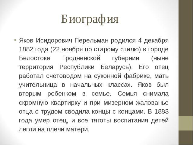 Биография Яков Исидорович Перельман родился 4 декабря 1882 года (22 ноября по...