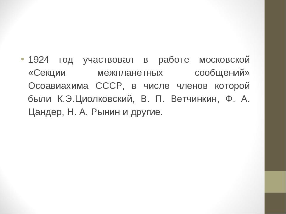1924 год участвовал в работе московской «Секции межпланетных сообщений» Осоав...