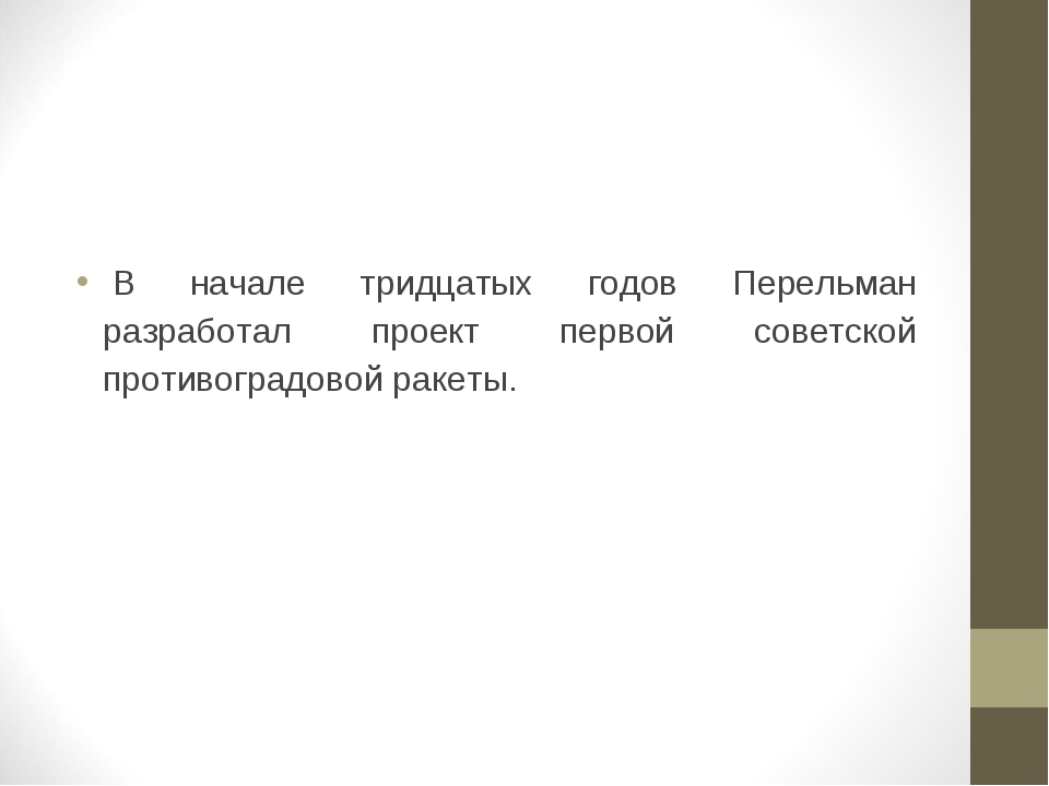 В начале тридцатых годов Перельман разработал проект первой советской проти...