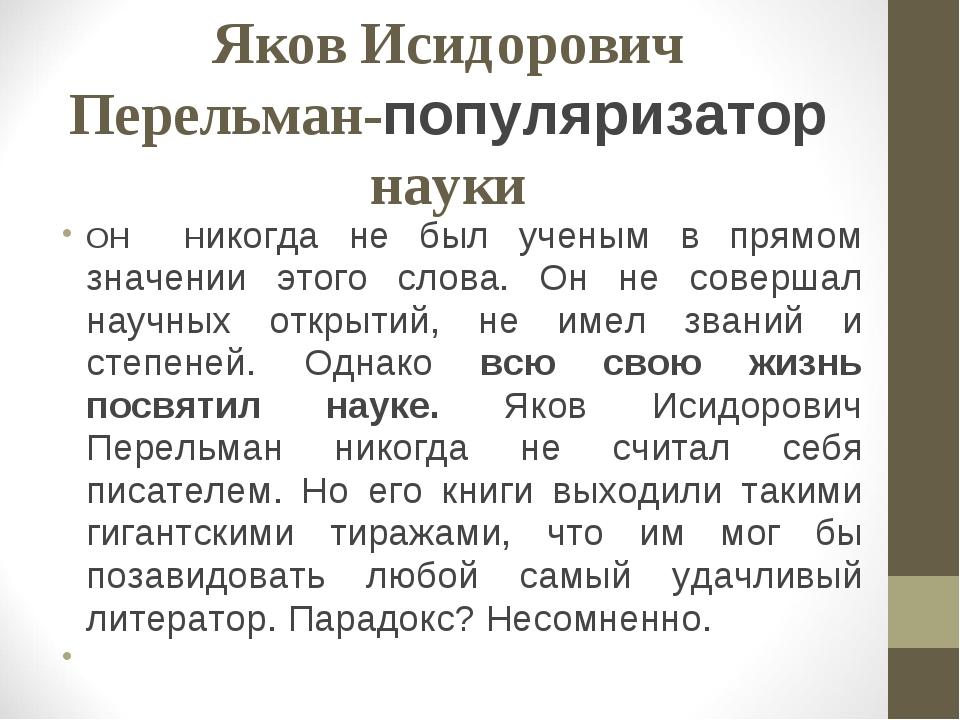 Яков Исидорович Перельман-популяризатор науки ОН Никогда не был ученым в прям...