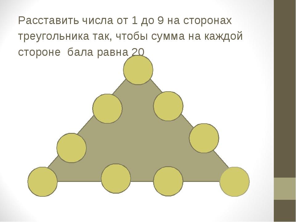 Расставить числа от 1 до 9 на сторонах треугольника так, чтобы сумма на каждо...