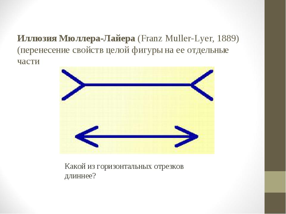 Иллюзия Мюллера-Лайера (Franz Muller-Lyer, 1889) (перенесение свойств целой...