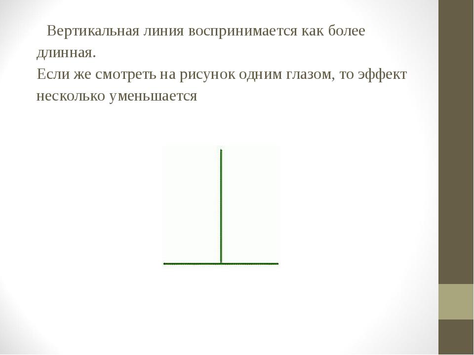 Вертикальная линия воспринимается как более длинная. Если же смотреть на рису...