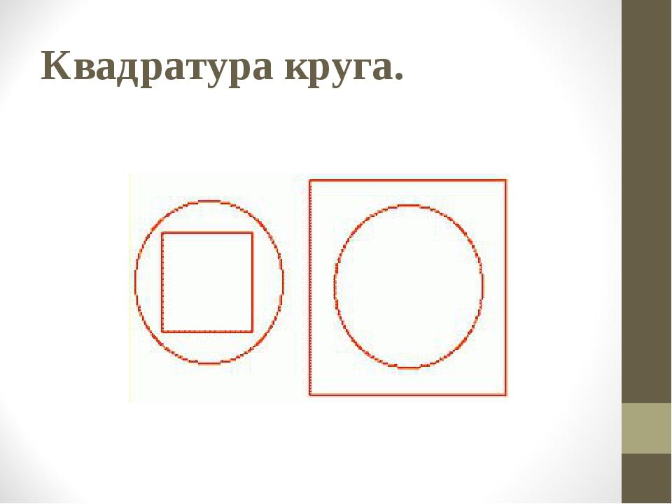 Квадратура круга.