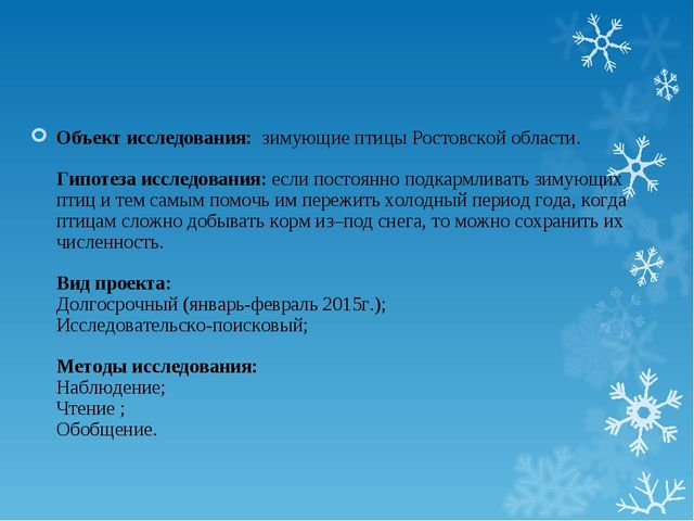 Объект исследования: зимующие птицы Ростовской области. Гипотеза исследования...