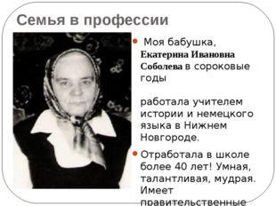 Семья в профессии Моя бабушка, Екатерина Ивановна Соболева в сороковые годы р