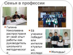 Семья в профессии Галина Николаевна распространяет свой опыт работы как руков