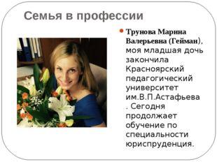 Семья в профессии Трунова Марина Валерьевна (Гейман), моя младшая дочь законч