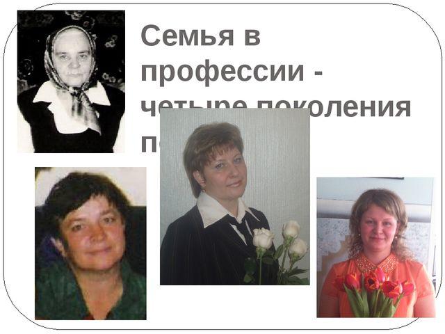 Семья в профессии - четыре поколения педагогов