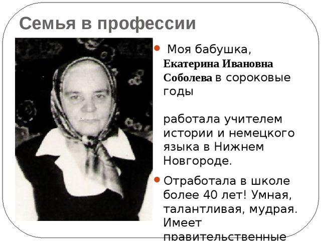Семья в профессии Моя бабушка, Екатерина Ивановна Соболева в сороковые годы р...