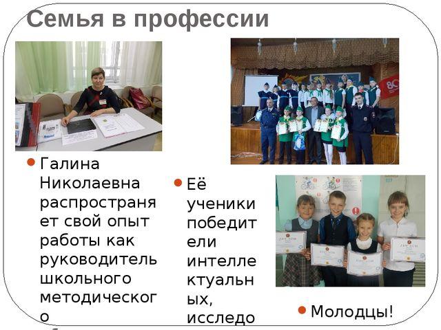 Семья в профессии Галина Николаевна распространяет свой опыт работы как руков...