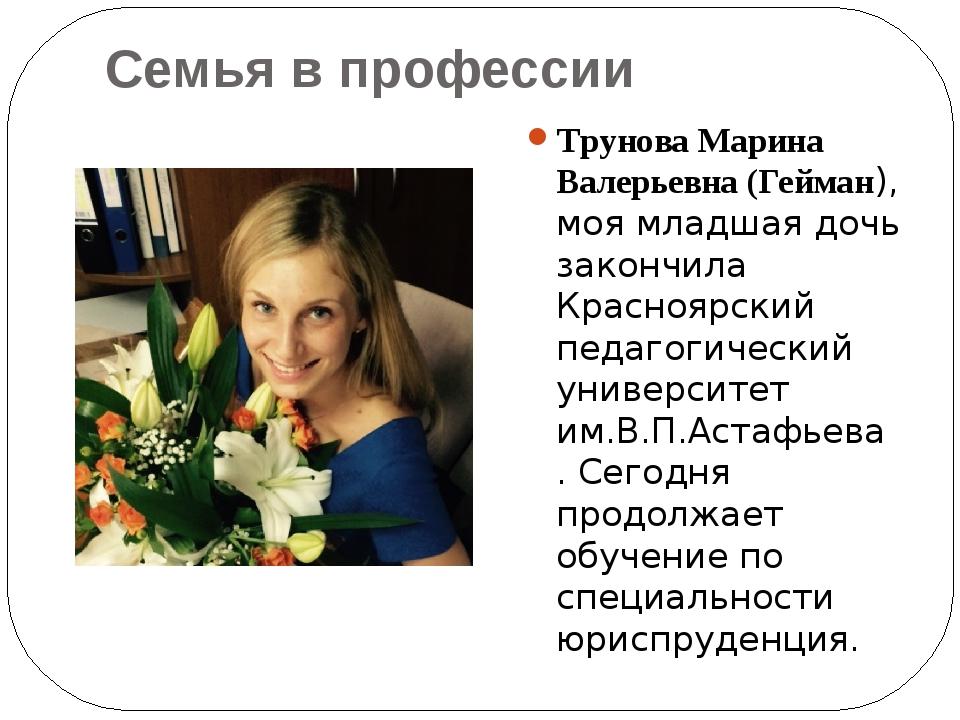 Семья в профессии Трунова Марина Валерьевна (Гейман), моя младшая дочь законч...