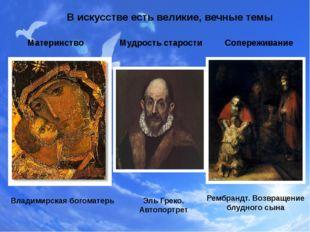 В искусстве есть великие, вечные темы Материнство Владимирская богоматерь Муд