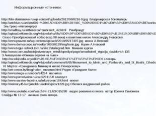 http://klin-demianovo.ru/wp-content/uploads/2012/06/8216-0.jpg Владимирская