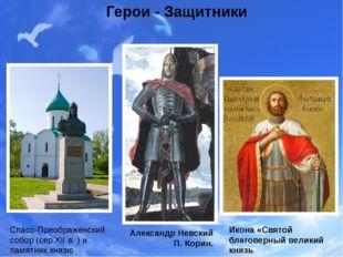 Герои - Защитники Спасо-Преображенский собор (сер.XII в. ) и памятник князю А