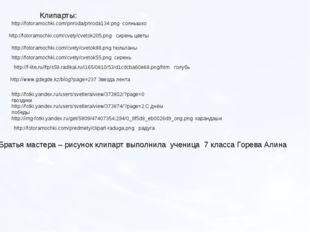http://fotoramochki.com/predmety/clipart-raduga.png радуга http://fotoramochk