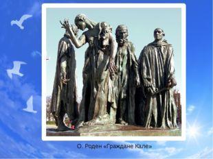 О. Роден «Граждане Кале»
