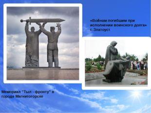 """Мемориал """"Тыл - фронту"""" в городе Магнитогорске «Войнам погибшим при исполнени"""