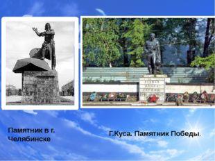 Памятник в г. Челябинске Г.Куса. Памятник Победы.