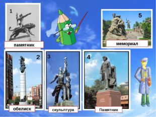 2 3 4 5 1 памятник мемориал обелиск скульптура Памятник Мастер постройки - р