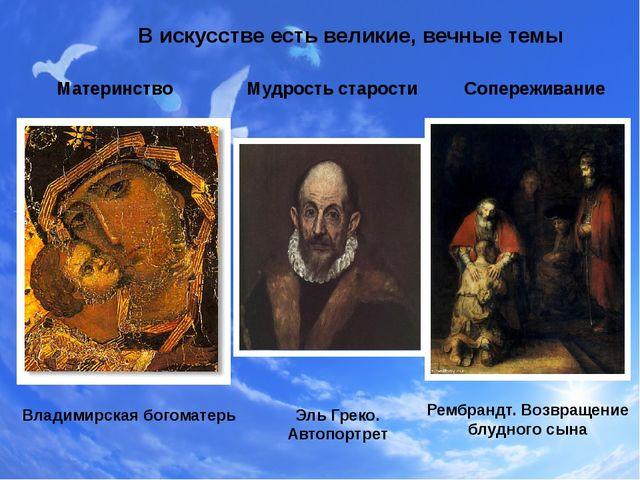 В искусстве есть великие, вечные темы Материнство Владимирская богоматерь Муд...