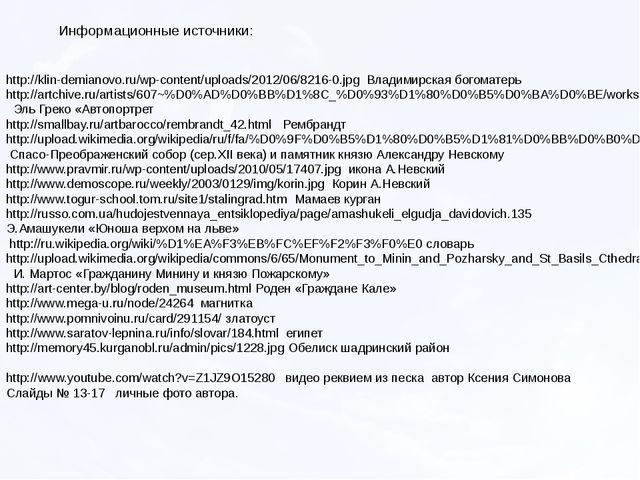 http://klin-demianovo.ru/wp-content/uploads/2012/06/8216-0.jpg Владимирская...