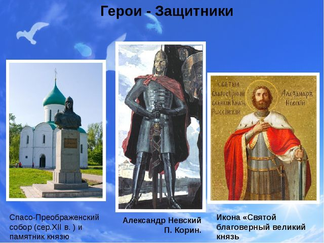 Герои - Защитники Спасо-Преображенский собор (сер.XII в. ) и памятник князю А...
