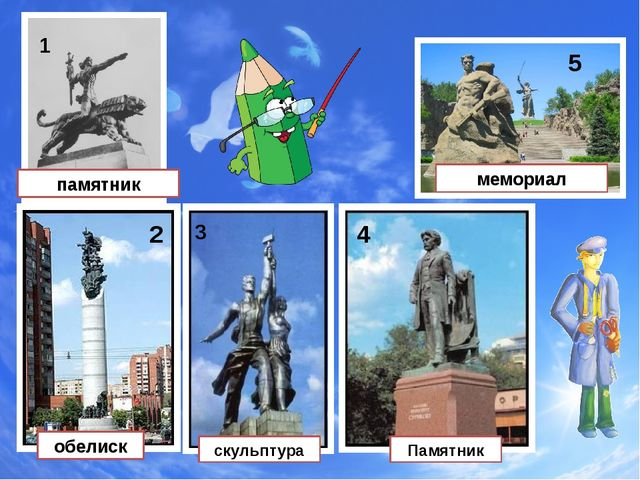 2 3 4 5 1 памятник мемориал обелиск скульптура Памятник Мастер постройки - р...