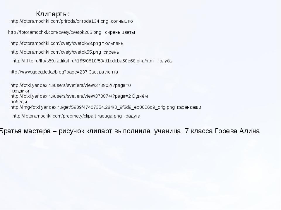 http://fotoramochki.com/predmety/clipart-raduga.png радуга http://fotoramochk...