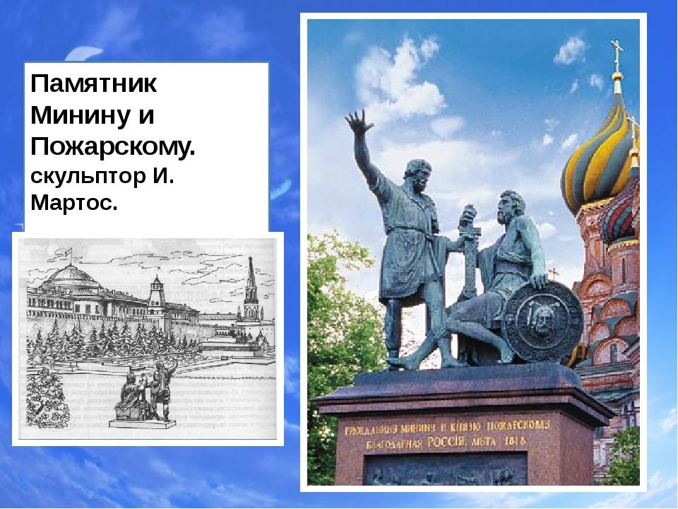 Памятник Минину и Пожарскому. скульптор И. Мартос.