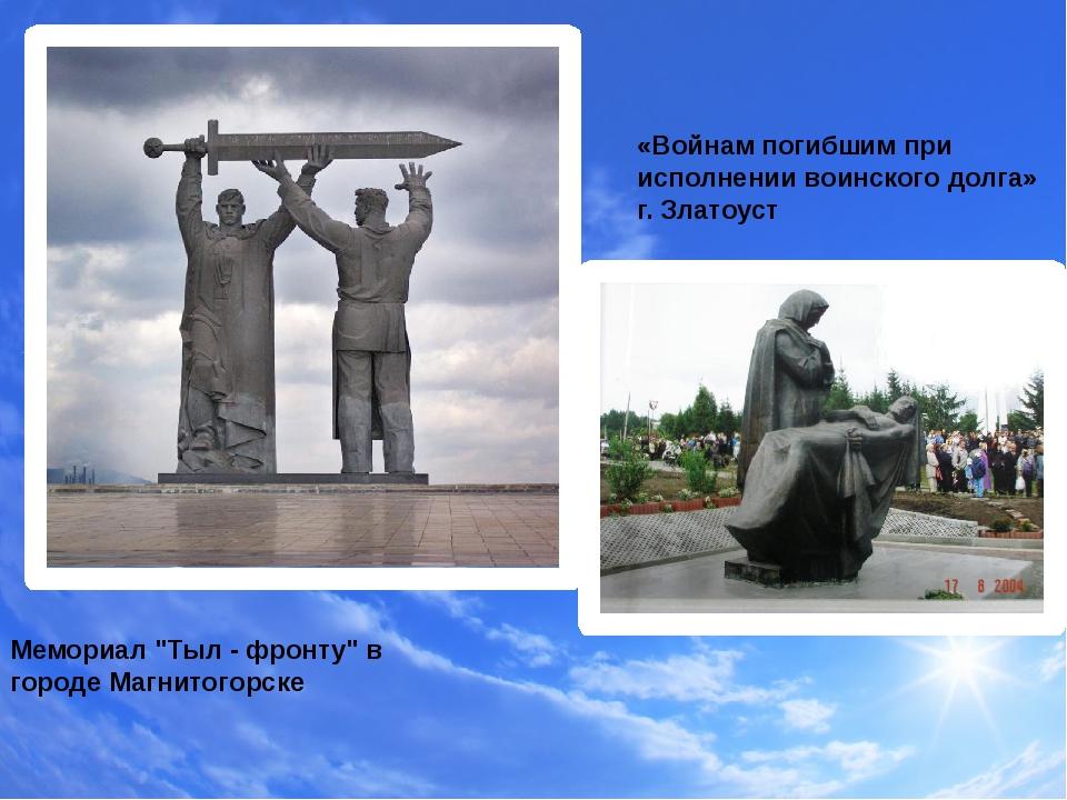 """Мемориал """"Тыл - фронту"""" в городе Магнитогорске «Войнам погибшим при исполнени..."""