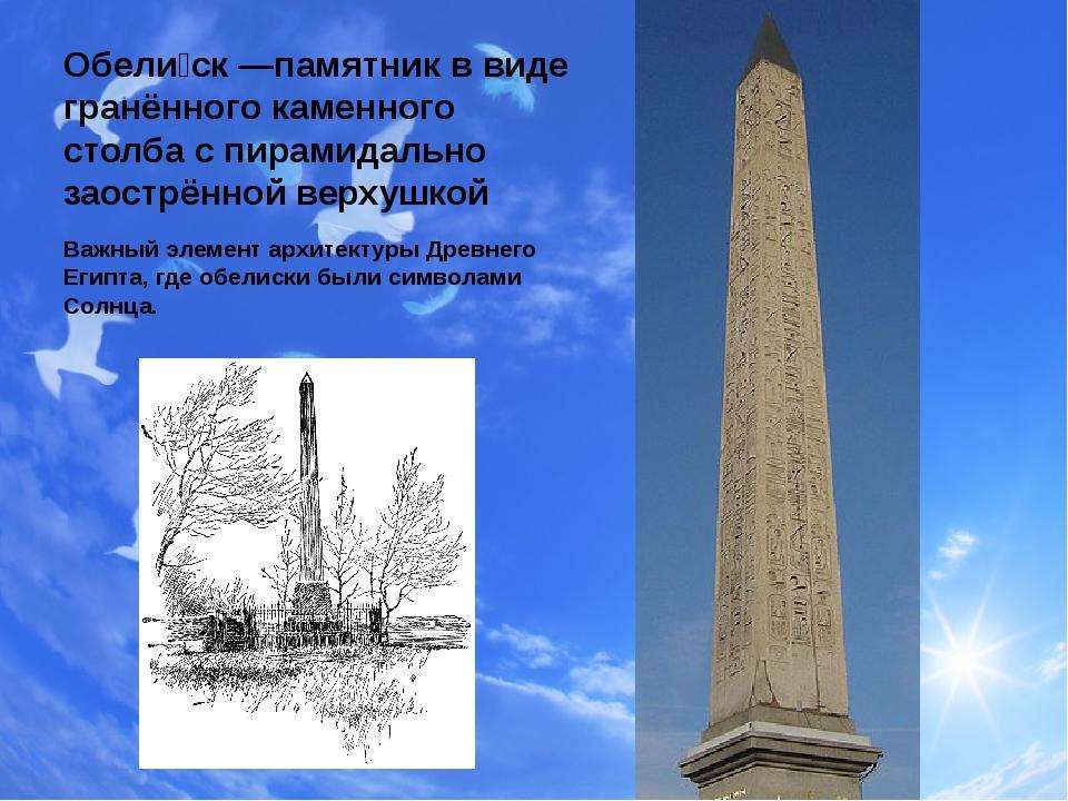 Обели́ск —памятник в виде гранённого каменного столба с пирамидально заострён...