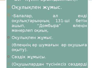 """Сергіту сәті (Мен Ахмет Жұбановтың """"Би"""" күйін орындаймын). Оқулықпен жұмыс."""