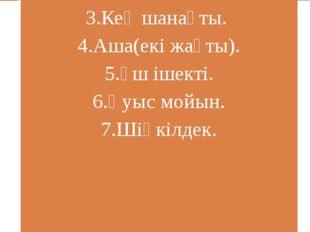 1,2. Қос ішекті. 3.Кең шанақты. 4.Аша(екі жақты). 5.Үш ішекті. 6.Қуыс мойын.
