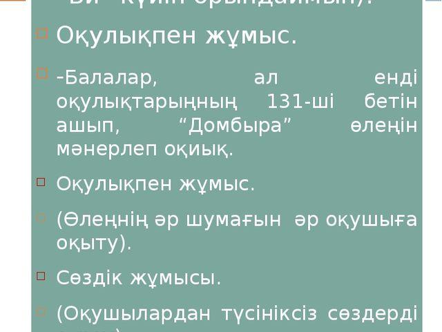 """Сергіту сәті (Мен Ахмет Жұбановтың """"Би"""" күйін орындаймын). Оқулықпен жұмыс...."""