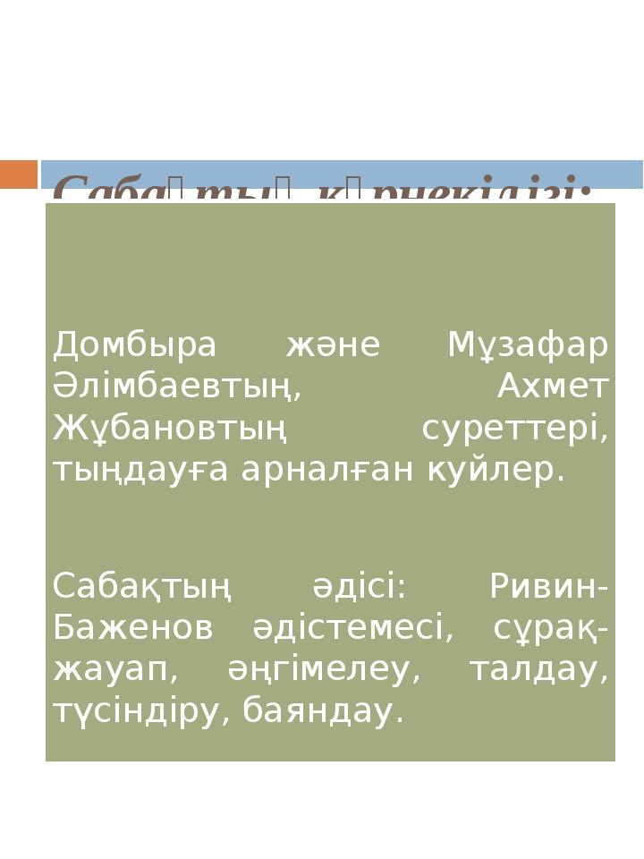 Сабақтың көрнекілігі: Домбыра және Мұзафар Әлімбаевтың, Ахмет Жұбановтың сур...