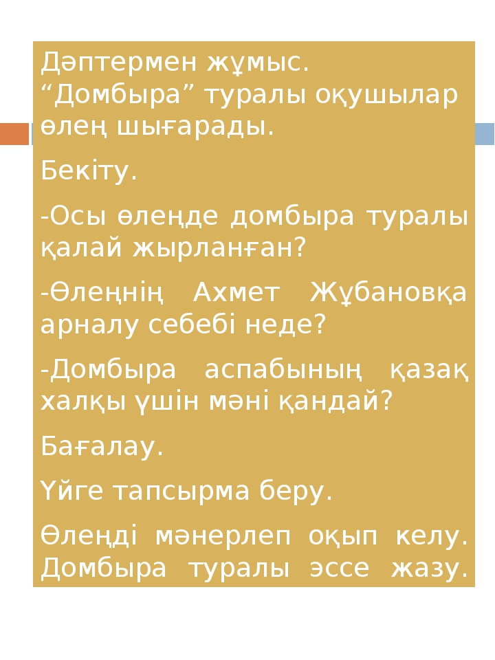 """Дәптермен жұмыс. """"Домбыра"""" туралы оқушылар өлең шығарады. Бекіту. -Осы өлеңд..."""