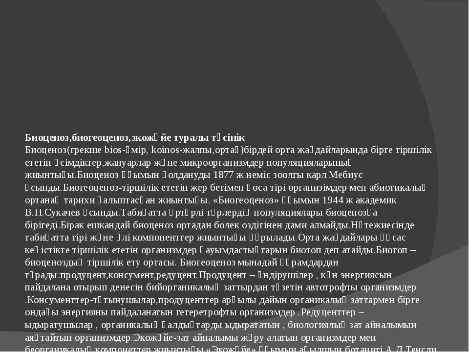 Биоценоз,биогеоценоз,экожүйе туралы түсінік Биоценоз(грекше bios-өмір, koinos...