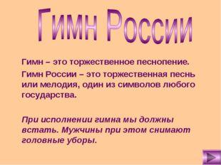Гимн – это торжественное песнопение. Гимн России – это торжественная песнь