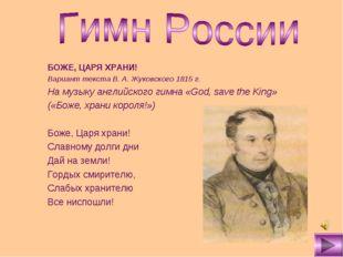 БОЖЕ, ЦАРЯ ХРАНИ! Вариант текста В. А. Жуковского 1815 г. На музыку английско
