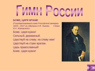 БОЖЕ, ЦАРЯ ХРАНИ! (Государственный гимн Российской империи. 1833—1917 гг.) Му