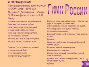 ИНТЕРНАЦИОНАЛ (Государственный гимн РСФСР (СССР). 1918 - 1943 гг.) Музыка П.