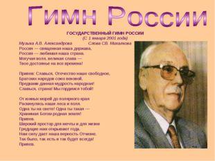 ГОСУДАРСТВЕННЫЙ ГИМН РОССИИ (С 1 января 2001 года) Музыка А.В. АлександроваС