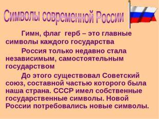 Гимн, флаг герб – это главные символы каждого государства Россия только нед