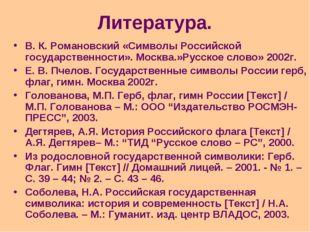 Литература. В. К. Романовский «Символы Российской государственности». Москва.