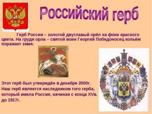 Герб России – золотой двуглавый орёл на фоне красного цвета. На груди орла –