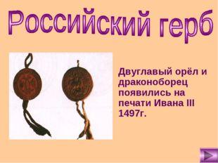 Двуглавый орёл и драконоборец появились на печати Ивана III 1497г.