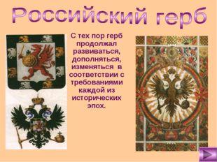 С тех пор герб продолжал развиваться, дополняться, изменяться в соответствии